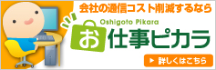 oshigoto_pikara