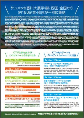 DISWorldTakamatsu_InfomationFlyer2