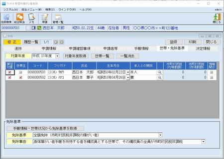 NHK受信料障がい者免除1